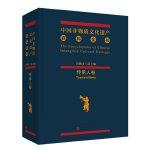 中国非物质文化遗产百科全书・传承人卷