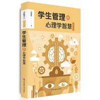 学生管理的心理学智慧(第二版)