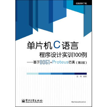 单片机C语言程序设计实训100例