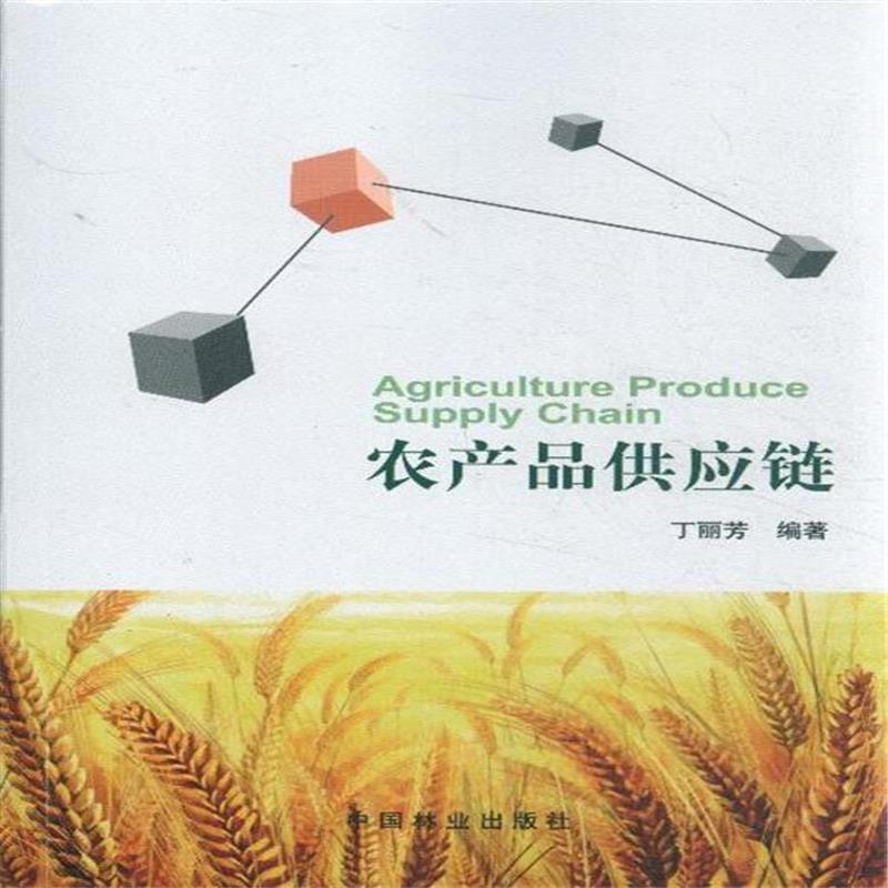 《农产品供应链》 【简介_书评_在线阅读】 - 当当