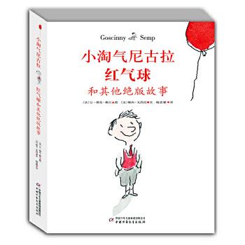 小淘气尼古拉――红气球和其他绝版故事(彩图精装版) (法)戈西尼 文,(法)桑贝 图,梅思繁