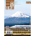 一番日本语(2017.1)(期刊)(全彩)