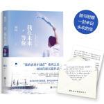 我在未来等你:刘同2017年新书