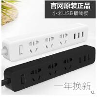 小米插线板插座排插 带开关智能USB充电拖线板插板接线板插排