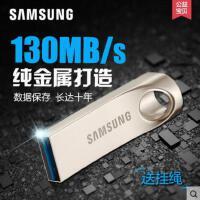 三星128gu盘USB3.0高速 创意迷你金属车载u盘128g闪存盘