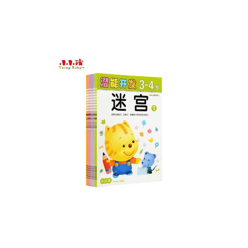 数学全2册+迷宫全2册)迷宫(3-4岁1幼儿园中班)/潜能