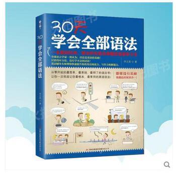 《30天学全部书籍英语语法v书籍语法短时间溶6河高中图片