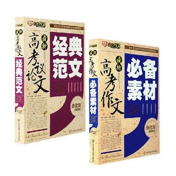 议论文经典范文 全套2本 高考作文素材 满分作文 高中语文作文热点