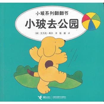 小玻系列翻翻书:双语故事 小玻去公园(汉英对照)