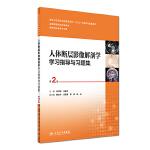 人体断层影像解剖学学习指导与习题集(第2版/本科影像配教)