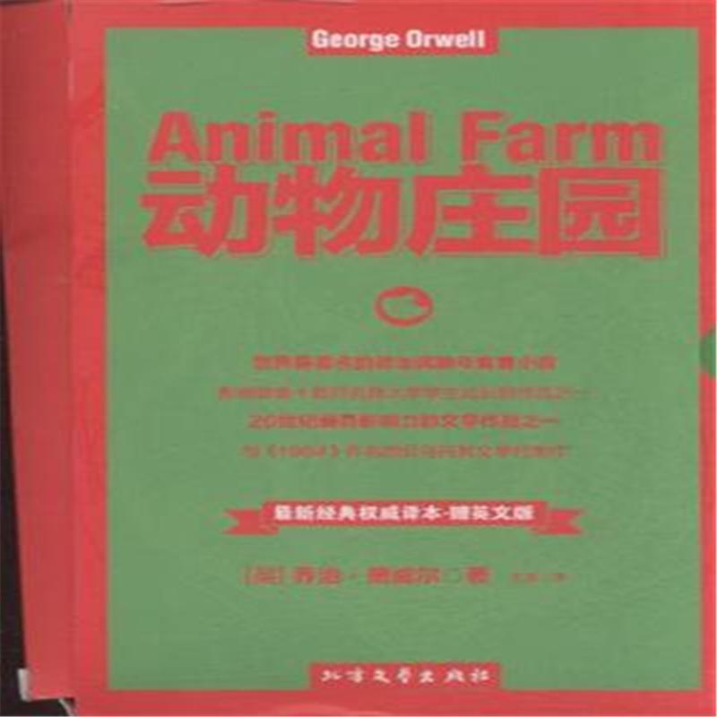 《动物庄园-经典权威译本.赠英文版》奥威尔