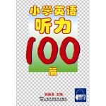 小学英语听力100篇(附MP3下载)