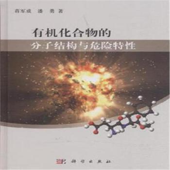《有机化合物的分子结构与危险特性》蒋军成