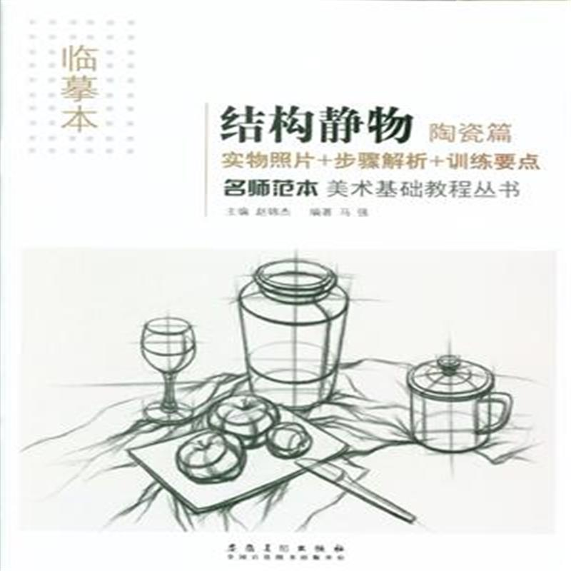 (北京发货)陶瓷篇-结构静物-实物照片 步骤解析 训练要点-临摹本