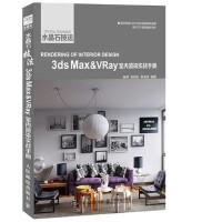 水晶石技法 3ds Max&VRay室内渲染实战手册 杨熙,郑炜岳,辜泽斌著 9787115395573