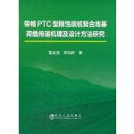 带帽PTC型刚性疏桩复合地基荷载传递机理及设计方法研究