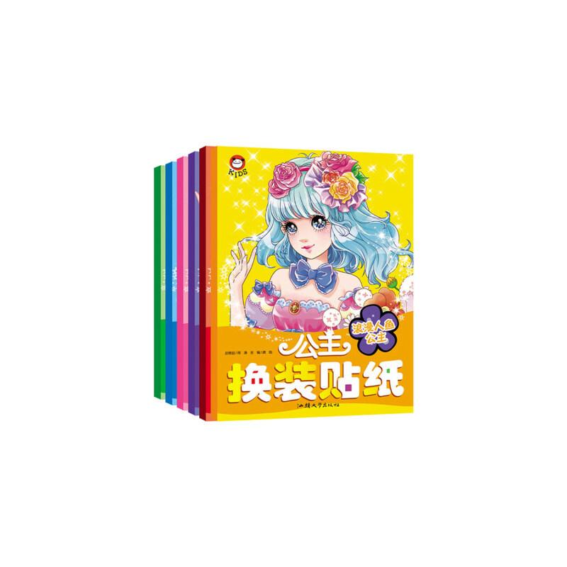 公主换装贴纸全6册 女孩贴纸书幼儿童卡通粘贴纸2-3-4-5-6岁宝宝贴