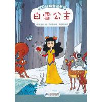 白雪公主         世界经典童话新读