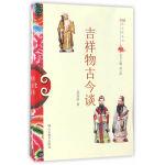 中国俗文化丛书・吉祥物古今谈