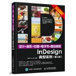 设计+制作+印刷+电子书+商业模版InDesign典型实例 第5版