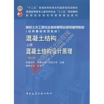 《混凝土结构(上册)—混凝土结构设计原理(第六版)》