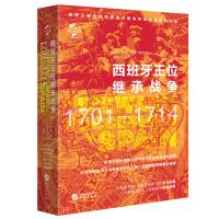 华文全球史036·西班牙王位继承战争