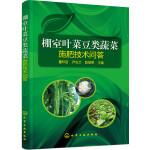 棚室叶菜豆类蔬菜施肥技术问答