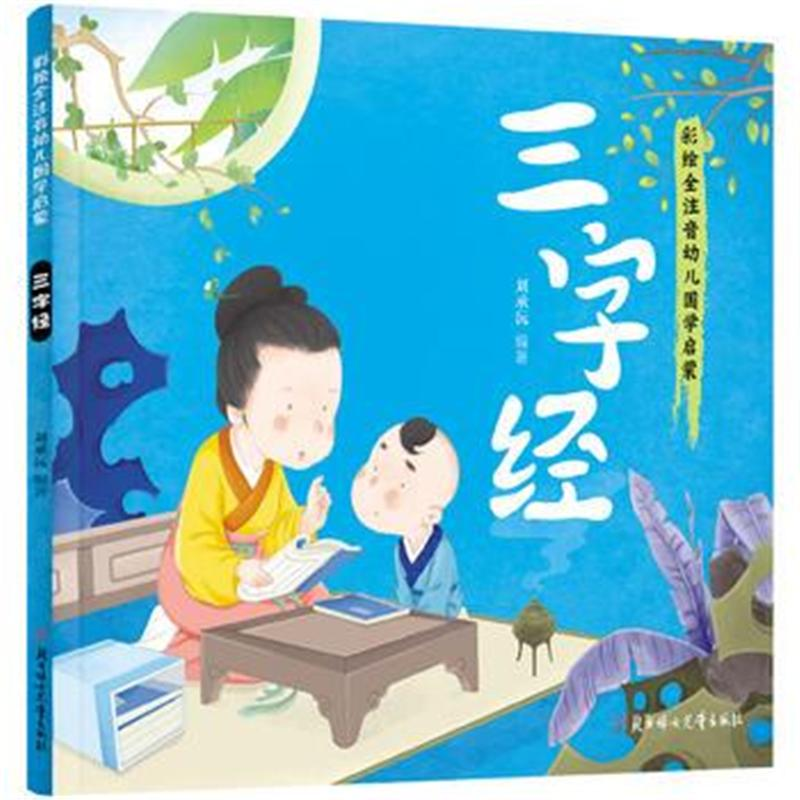 三字经-彩绘全注音幼儿国学启蒙