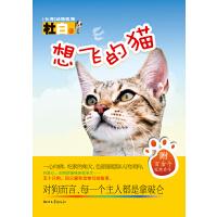 动物Baby丛书:想飞的猫(台湾动物医生杜白著作,附百余个宠物名字,猫一眼即知你是否爱它,它并不在意)