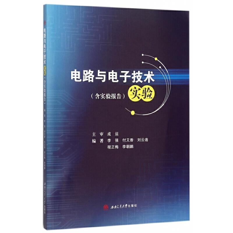 《电路与电子技术实验(附实验报告)》编者:李强//付