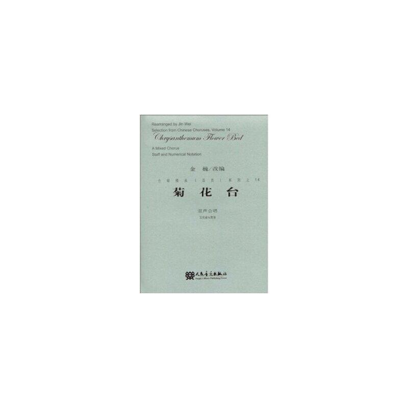 正版音乐书籍 菊花台:混声合唱(五线谱与简谱) 金巍*9787103035429*
