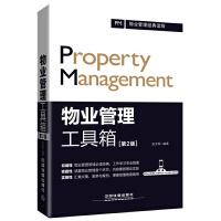 物业管理工具箱(第2版)