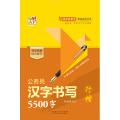 公务员汉字书写5500字(行楷)/练字好帮手常用规范汉字