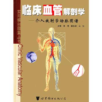 临床血管解剖学:介入放射学动脉图谱――实用解剖图集丛书