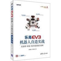乐高EV3机器人自造实战-从原理.组装.程序到控制全攻略