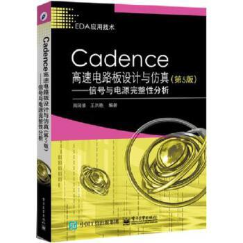 《cadence高速电路板设计与仿真