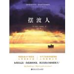 摆渡人(畅销欧美33个国家的心灵治愈小说)(电子书)
