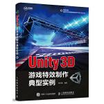 Unity 3D游戏特效制作典型实例