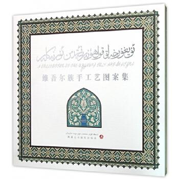 维吾尔族手工艺图案集