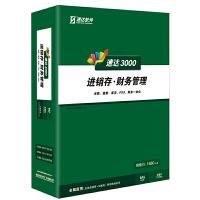 速达3000 进销存.财务管理软件 速达3000-BAS 1站点终身版+1全局Saas站点用户/年 采购、销售、库存、财务一体化的中小企业管理软件系统