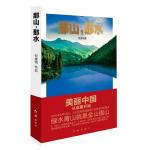 那山,那水:美丽中国从这里开始(迎接党的十九大重点献礼书)    批量团购电话:010-57993301