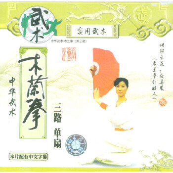 中华武术:木兰拳三路单扇(VCD)文化_品牌_图佛山舞狮由来价格图片