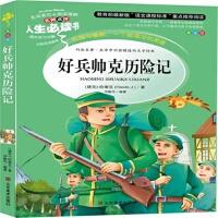 人生必读书--好兵帅克历险记(彩图) (捷克)哈谢克(Hasek,J.),邓敏华著 9787533041823