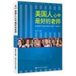 美国人心中最好的老师――美国国家年度教师透视(2005―2016年)