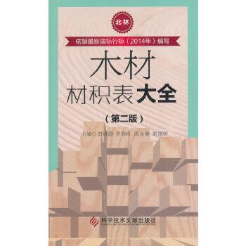 《木材材积表大全(第二版)》(刘琪璟.)【简介
