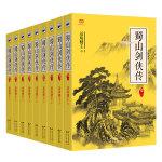 蜀山剑侠传 : 全9册