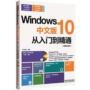Windows 10从入门到精通(图解视频版)