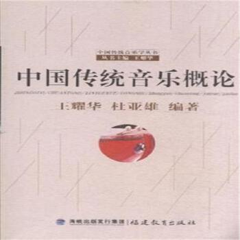 中国传统音乐概论( 货号:753345598)