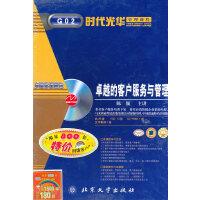 卓越的客户服务与管理(13VCD+1CD+1书)软件