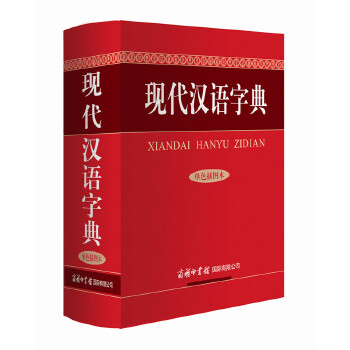 现代汉语字典(单色插图本)